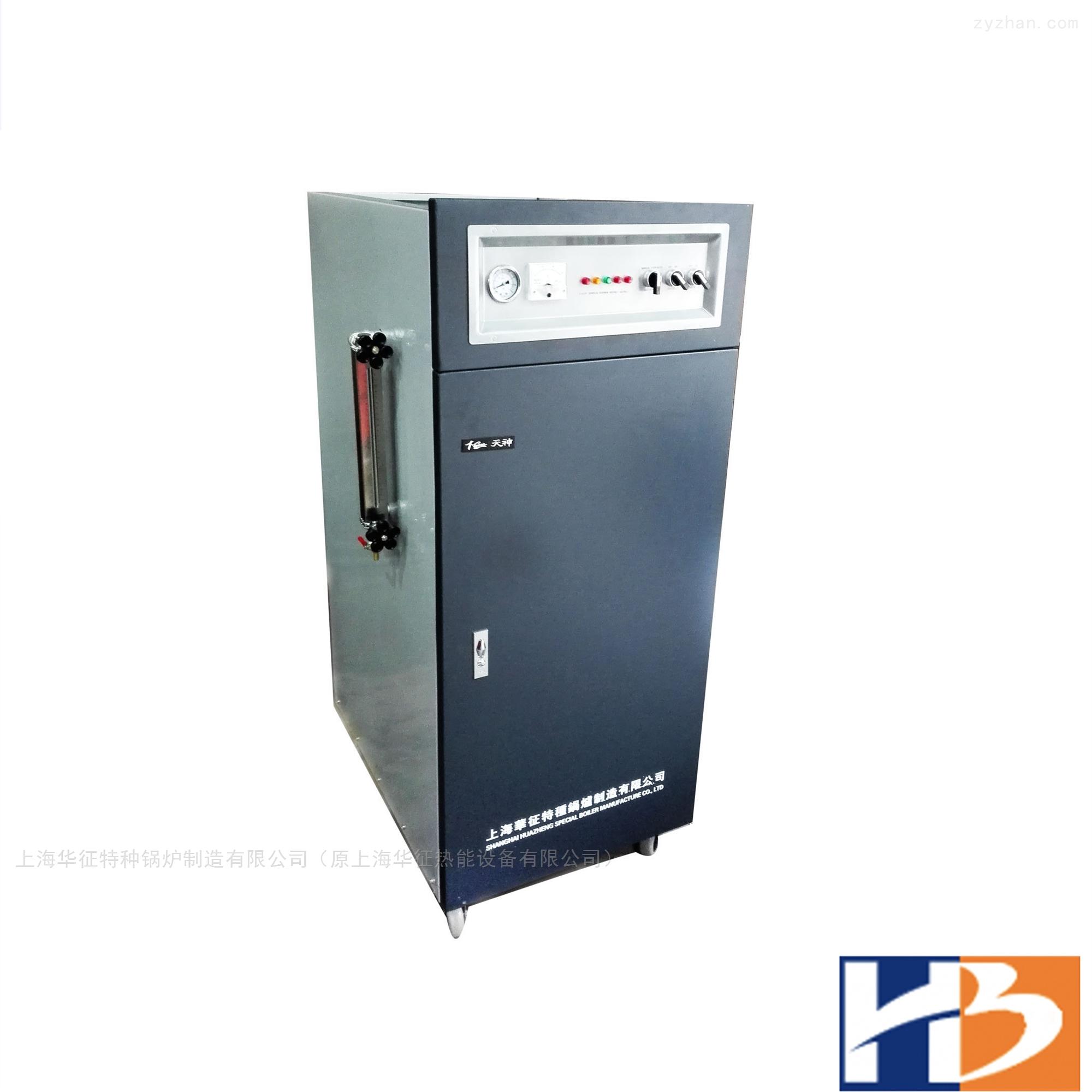 供应实验消毒用免锅检电锅炉、电蒸汽发生器HX-45D-0.7