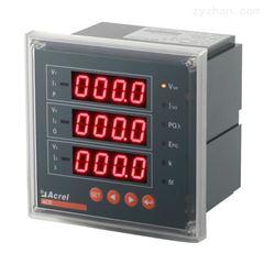 ACR120E 三相多功能网络电力仪表 厂家发货