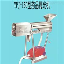 YPJ-150型藥品拋光機