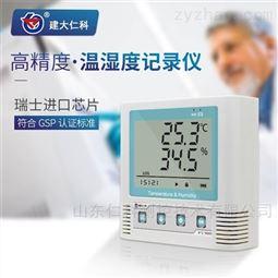 建大仁科 高精度冷链运输温湿度传感器