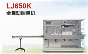 LJ650K全自動捆包機