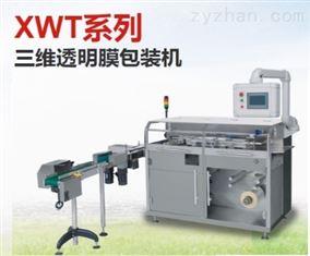 XWT系列三维透明膜包装机