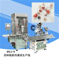 BHLC-B西林瓶粉劑定量灌裝生產線