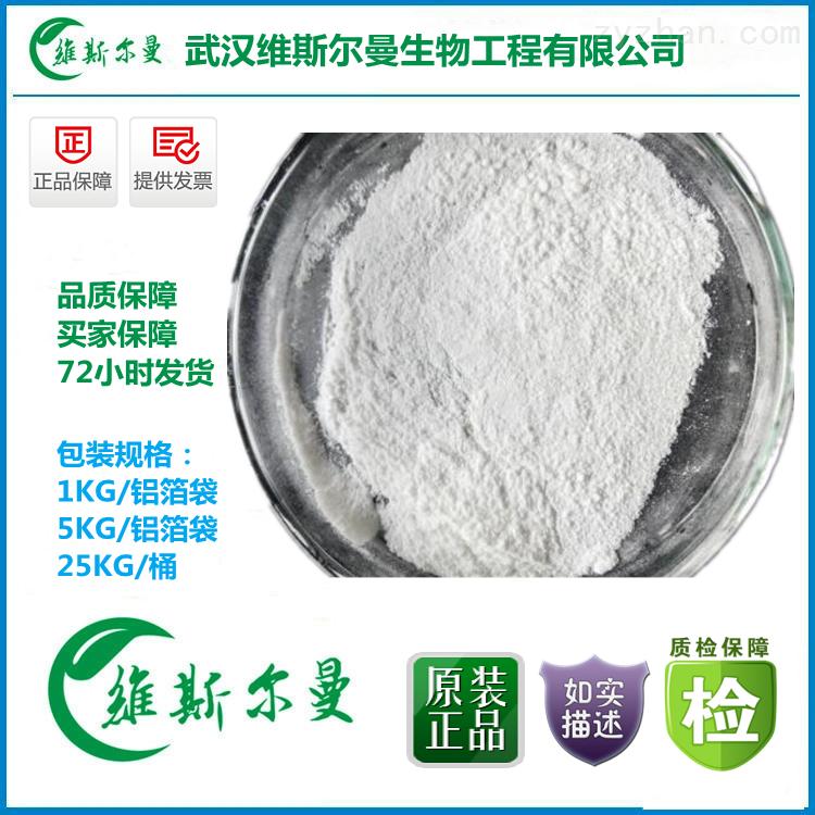 熊果酸 77-52-1 原料