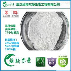 维斯尔曼乙酰唑胺 医用化工原料 59-66-5