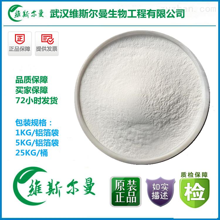 头孢西丁钠 原料 33564-30-6