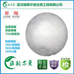 维斯尔曼头孢地嗪酸 原料  69739-16-8