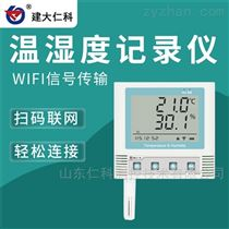 RS-WS-WIFI-C3建大仁科 无线高精度室内温湿度记录仪