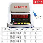 JS-A5帶U盤儲存臺秤 自動記錄數據電子稱