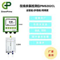 在线余氯分析仪PM8202CL