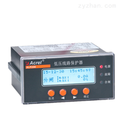 ALP200智能低压线路保护装置
