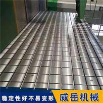 威岳铸造加工铸铁平台平板抗磨损