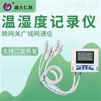 建大仁科 溫濕度計 溫度記錄儀 溫度檢測儀