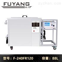 福洋88L超聲波清洗機 | F-240FR120 | 40/80/120khz三頻清洗 支持定制