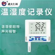 建大仁科 溫濕度記錄儀 在線式溫度監測