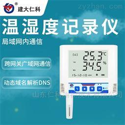 建大仁科 高精度温度记录仪 自动温湿度计