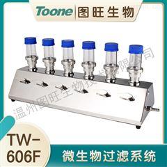 TW-606F微生物限度过滤系统