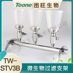 TW-STV3B微生物过滤支架三联配反复使用滤杯250ml