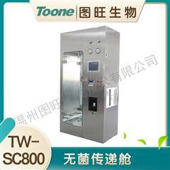 TW-SC800无菌传递舱