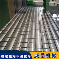 厂家九折起铸铁T型槽平台 多行业应用