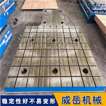 铸铁平台生产厂家  铸铁T型槽平台大幅降价