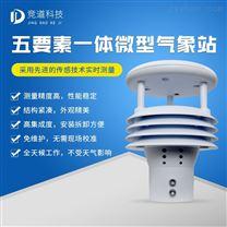 微气象五要素传感器