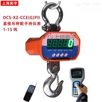 OCS-XZ-CCE直視電子吊秤