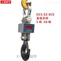 XZ-KCE型15-50噸直視吊秤