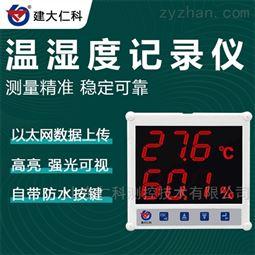 建大仁科 高精度温湿度探头传感器厂家