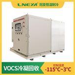 油气低温冷凝回收设备的运行原理和使用注意
