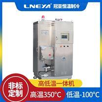 介绍高低温冷水循环装置传统的