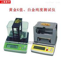 黄金K值、白金纯度测试仪