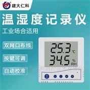 建大仁科 86壳液晶温湿度变送器