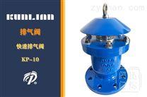 KP-10-快速排气阀