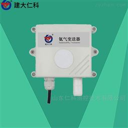 氨气传感器在智慧公厕环境监测系统中的应用