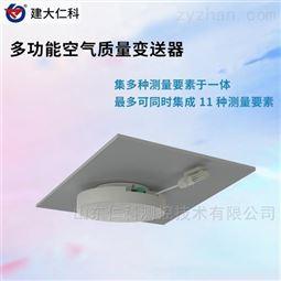 智慧公厕专用多功能空气质量变送器