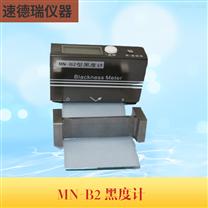 MN-B2反射式黑度仪