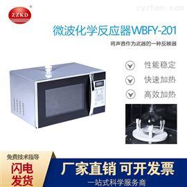 郑州科达 供应 WBFY-201 微波化学反应器