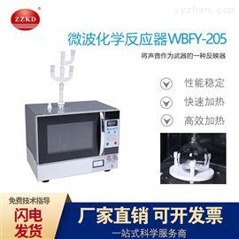 WBFY-205 微波化学反应器
