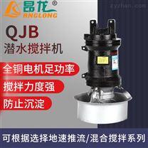 QJB生化池潜水搅拌机 防沉淀水池专用搅拌器