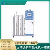 山东康辉血液透析用水处理设备医用纯水机
