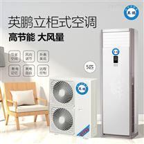 英鹏深圳图书馆柜式空调