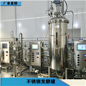 食品级啤酒葡萄酒果酒米酒发酵设备