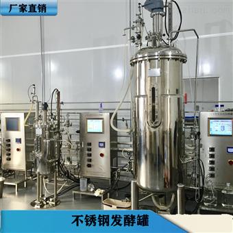 新型葡萄酒果酒發酵設備