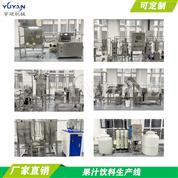 果粒饮料自动化果汁生产线