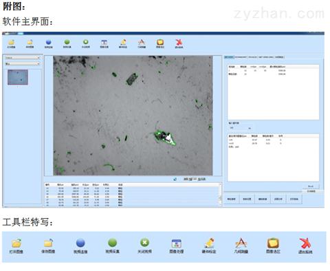 清洁度图像分析软件ZQJD-2000C