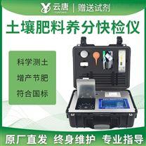 土壤养分速测仪原理