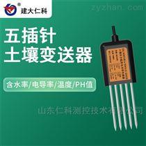 RS-ECTHPH-N01-TR-1建大仁科 土壤墒情监测五插针传感器