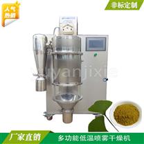 低温Y-PL100小型喷雾干燥机