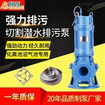 污水污泥切割抽水泵 XWQ鉸刀切割污水泵